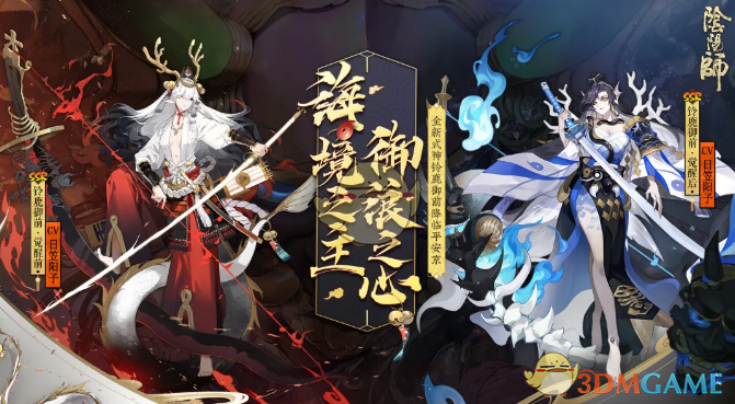 《阴阳师》月之符咒活动介绍