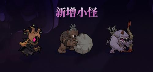 《失落城堡》x《不思议迷宫》联动任务开启 救救狂暴的冈布奥!
