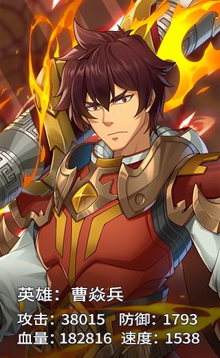 《闪烁之光》首位联动英雄曹焱兵登场!为你揭秘全新的第六系!