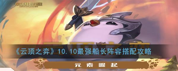 《云顶之弈》10.10最强船长阵容搭配攻略