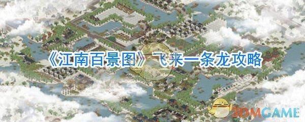 《江南百景图》飞来一条龙攻略