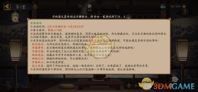 《阴阳师》鬼王之宴活动攻略