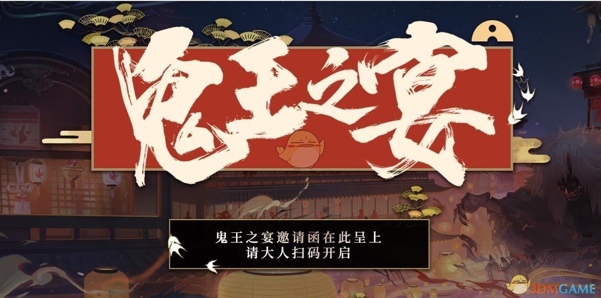 《阴阳师》鬼王之宴活动参加方法