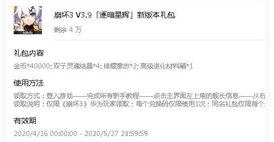 《崩坏3》华为3.9逐暗星辉新版本礼包领取