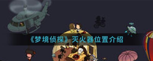 《梦境侦探》灭火器位置介绍