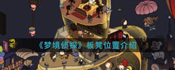 《梦境侦探》板凳位置介绍