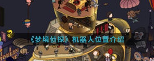 《梦境侦探》机器人位置介绍