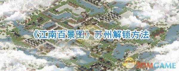 《江南百景图》苏州解锁方法