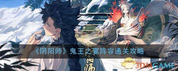 《阴阳师》鬼王之宴阵容通关攻略