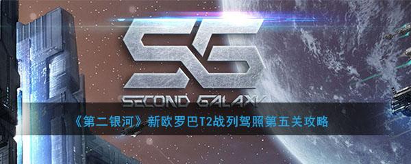《第二银河》新欧罗巴T2战列驾照第五关攻略