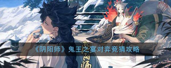 《阴阳师》鬼王之宴对弈竞猜攻略