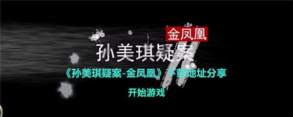 《孙美琪疑案-金凤凰》下载地址分享