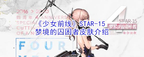 《少女前线》STAR-15梦境的囚困者皮肤介绍