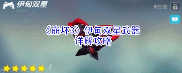 《崩坏3》伊甸双星武器详解攻略