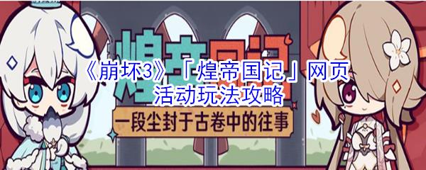 《崩坏3》「煌帝国记」网页活动玩法攻略