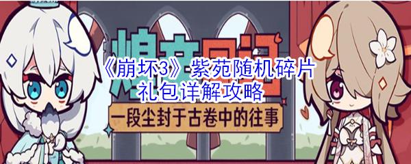 《崩坏3》紫苑随机碎片礼包详解攻略