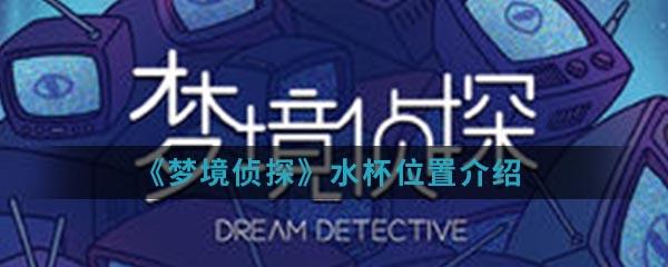 《梦境侦探》水杯位置介绍
