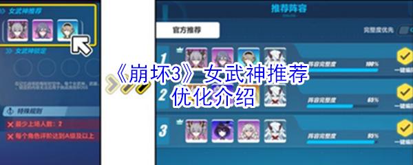 《崩坏3》女武神推荐优化介绍