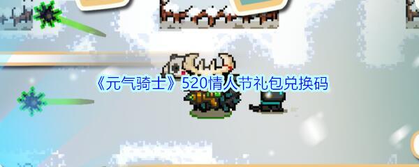 《元气骑士》520情人节礼包兑换码