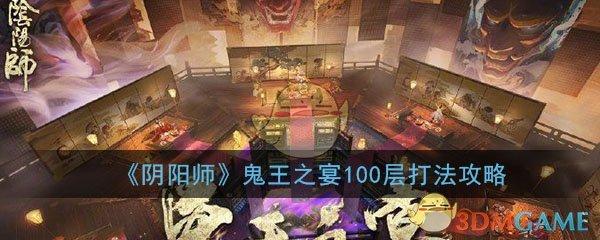《阴阳师》鬼王之宴100层打法攻略