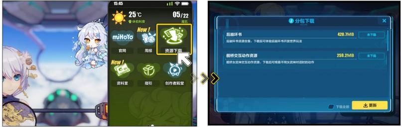 《崩坏3》新增分包下载功能介绍