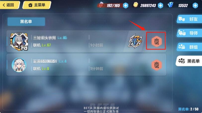 《崩坏3》新增社交黑名单功能介绍