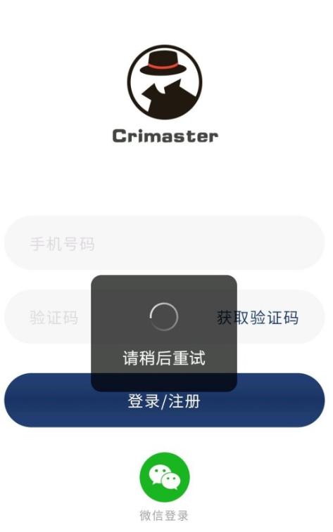《Crimaster犯罪大师》为什么登陆不上去了问题解答