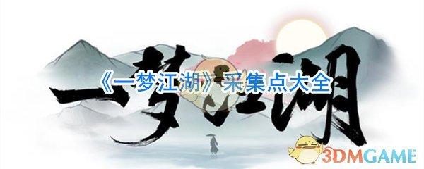 《一梦江湖》采集点大全