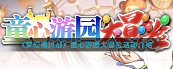 《梦幻模拟战》童心游园大冒险活动介绍