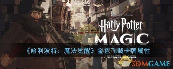《哈利波特:魔法觉醒》金色飞贼卡牌属性介绍