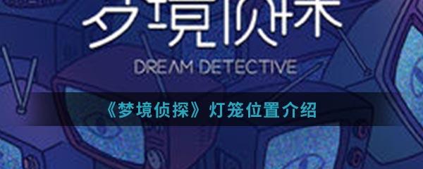 《梦境侦探》灯笼位置介绍