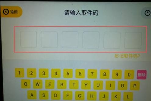 《中邮速递易》取件码打不开怎么办
