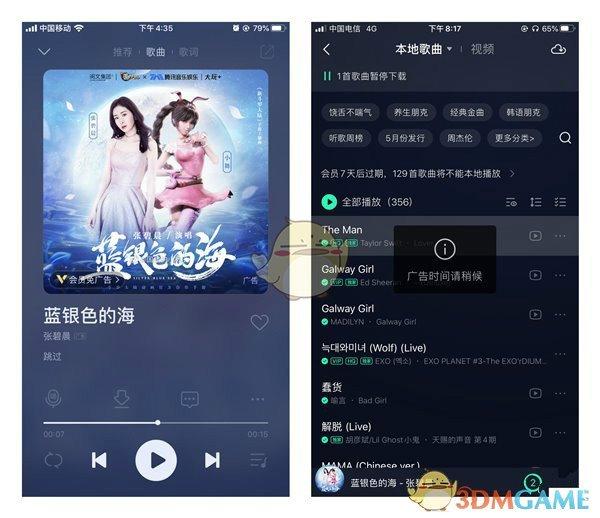 《QQ音乐》广告屏蔽方法介绍