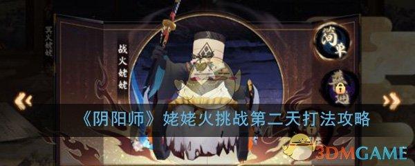 《阴阳师》姥姥火挑战第二天打法攻略