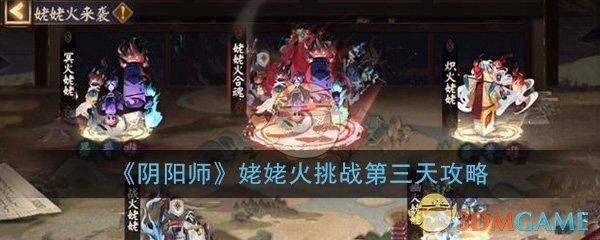 《阴阳师》姥姥火挑战第三天打法攻略