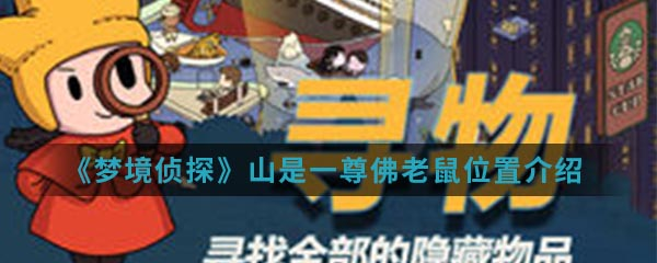 《梦境侦探》山是一尊佛老鼠位置介绍