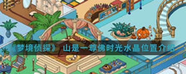 《梦境侦探》 山是一尊佛时光水晶位置介绍