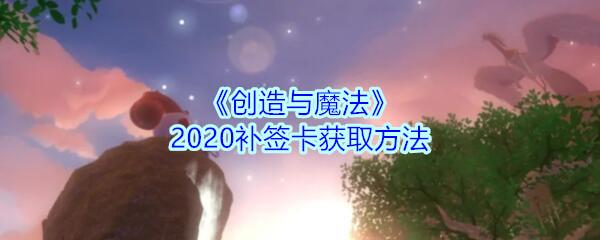 《创造与魔法》2020补签卡获取方法