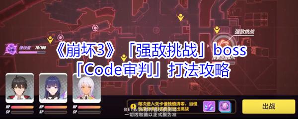《崩坏3》「强敌挑战」boss「Code审判」打法攻略