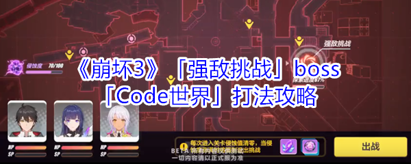 《崩坏3》「强敌挑战」boss「Code世界」打法攻略