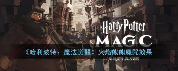 《哈利波特:魔法觉醒》火焰熊熊魔咒效果介绍