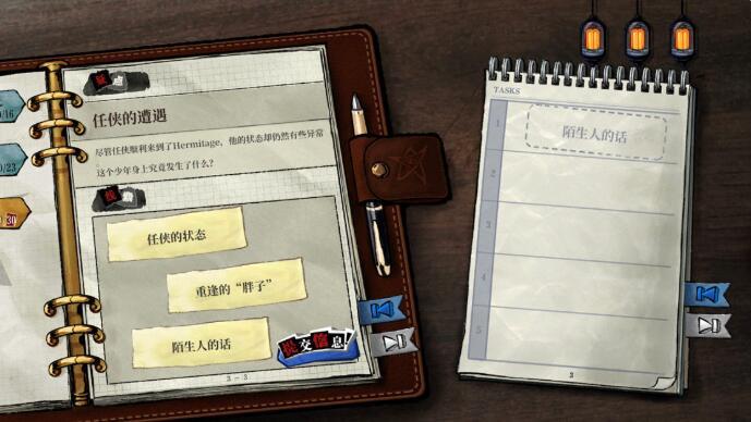 《寄居隅怪奇事件簿》任侠的遭遇攻略线索