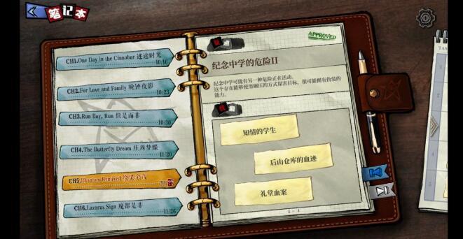 《寄居隅怪奇事件簿》纪念中学的危险1/2攻略线索