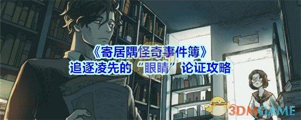 """《寄居隅怪奇事件簿》追逐凌先的""""眼睛""""论证攻略"""