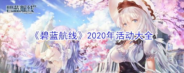 《碧蓝航线》2020年活动大全