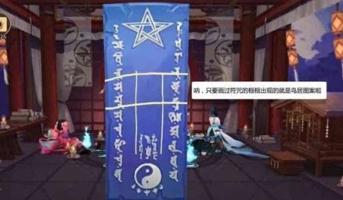 《阴阳师》6月神秘图案画法攻略2020