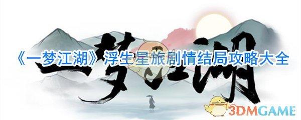 《一梦江湖》浮生星旅剧情结局攻略大全