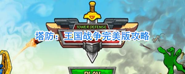 塔防:王国战争 完美版攻略