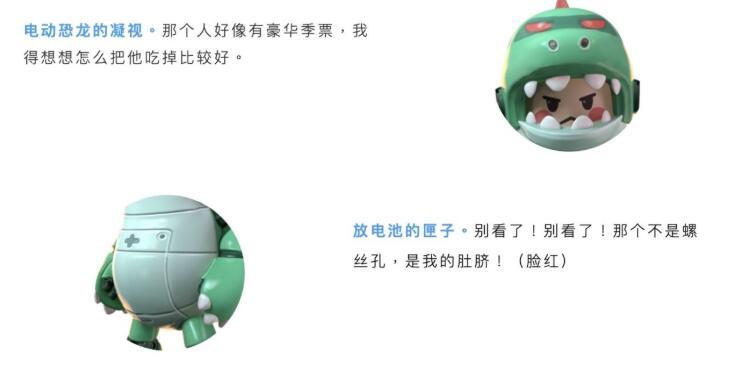《香肠派对》儿童节电动恐龙玩具介绍