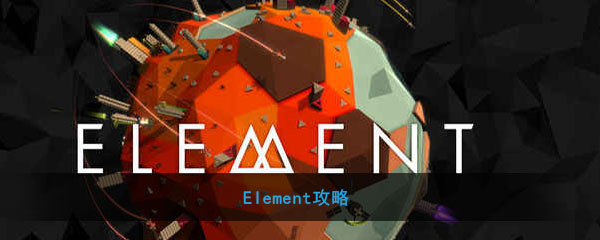 Element攻略